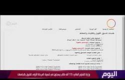برنامج اليوم - وزارة التعليم العالي : 115 ألف طالب يسجلون في تنسيق المرحلة الأولي للقبول بالجامعات