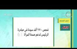 8 الصبح - آخر أخبار الصحف المصرية بتاريخ 24-7-2019