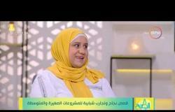8 الصبح -  قصة نجاح  هند سعد الدين  مؤسسة شركة في تصنيع ملابس جاهزة