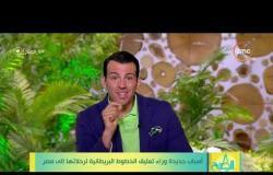 8 الصبح - اسباب جديدة وراء تعليق الخطوط البريطانية لرحلاتها الى مصر