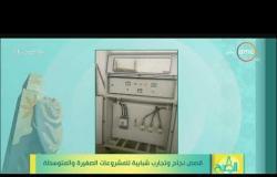 8 الصبح - هاني بدر.. يتحدث عن عمله في توزيع الألواح الكهربائية