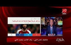 والد محمد النني يكشف مصير نجله في الدوري الإنجليزي
