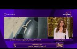 """مساء DMC - مريم الصيفي تحكي عن ظاهرة الثعابين """"الطريشة"""" وكيف قتلها اخوها"""