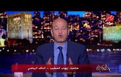 الناقد الرياضي إيهاب الخطيب: الأهلي يجهز لاحتفالية كبيرة في أحد الفنادق الشهيرة.. وعمرو أديب يرد