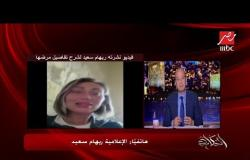 علشان مناخيرك ماتقعش.. نصيحة عمرو أديب لريهام سعيد حول مباراة الأهلي والزمالك