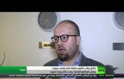 لبنان.. النفايات تعود ولا حلول في الأفق