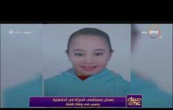 مساء DMC - إهمال بمستشفي المنزلة في الدقهلية يتسبب في وفاة طفلة