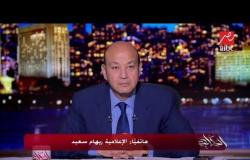 """الإعلامية ريهام سعيد تكشف لـ عمرو أديب حقيقة مرضها وترد على الشائعات.. """"مش عاوزة حد يتعاطف معايا"""""""
