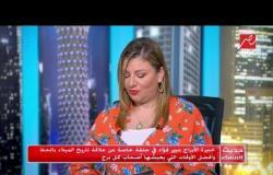 حديث المساء | عبير فؤاد : أيام رائعة قادمة لبرج الجوزاء والثور