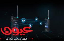 سلسلة أجهزة الاتصالات اللاسلكية الجديدة تعزز التحول الذكي لقطاع السلامة العامة