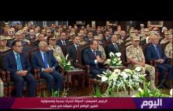 اليوم - الرئيس السيسي: الدولة تتحرك بجدية ومسئولية لتغيير الواقع الذي نعيشه في مصر