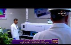 مساء dmc - الرئيس السيسي يفتتح أكبر مجمع لإنتاج الأسمدة الفوسفاتية في الشرق الاوسط