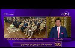 """مساء dmc - الرئيس السيسي : """"الأشرار المخربين بيحاولوا يهدوا ولكن مش هيقدروا"""""""