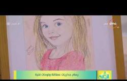 8 الصبح - لقاء مع/ محمد شبكة رسام جداريات عملاقة ولوحات فنية