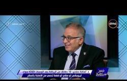 مصر تستطيع - د. أسامة حمدي : 10 دقائق من الرياضة مع الوجبات الثلاثة تحمي من الإصابة بالسكر