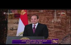 مساء dmc - الرئيس السيسي يهنئ المصريين بالخارج بحلول عيد الأضحي المبارك