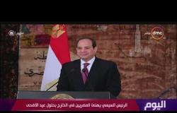 اليوم - الرئيس السيسي يهنئ المصريين في الخارج بحلول عيد الأضحي