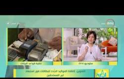 8 الصبح -التموين: إضافة المواليد الجدد للبطاقات فور استبعاد غير المستحقين