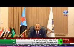 عيدروس الزبيدي: ملتزمون بوقف النار في عدن والعمل مع التحالف العربي بقيادة السعودية