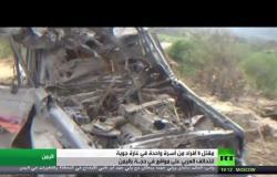 مقتل مدنيين بغارة للتحالف في حجة باليمن