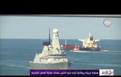 الأخبار - سفينة حربية بريطانية تتجه نحو الخليج بهدف حماية السفن التجارية