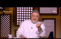 برنامج لعلهم يفقهون - حلقة الثلاثاء مع خالد الجندي 13/8/2019 - الحلقة الكاملة