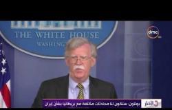 الأخبار - بولتن : ستكون لنا محادثات مكثفة مع بريطانيا بشأن إيران