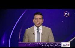 الأخبار - السعودية والامارات تطالبان الأطراف اليمنية المتنازعة في عدن بتغليب لغة الحوار والعقل