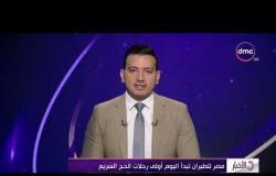 الأخبار - مصر للطيران تبدأ اليوم أولي رحلات الحج السريع