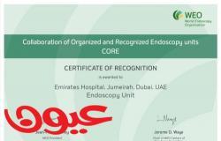 مستشفى الإمارات جميرا تنال شهادة التعاون في وحدات التنظير (CORE)