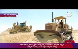 الرئيس السيسي يوضح اختيار محافظة بني سويف والمنيا للمشروعات الزراعية