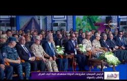 الأخبار - الرئيس السيسي يفتتح 1300 من الصوب الزراعية