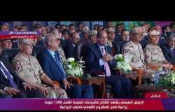 الرئيس السيسي يوضح لجميع الشعب المصري عن حقيقة مرتبات الجيش وقطاعات الوزارية