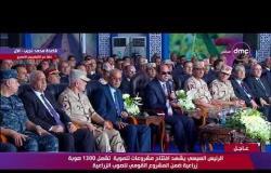 كلمة الرئيس السيسي عن ضبظ آلية السوق المصري والتنسيق مع رجال الاعمال