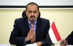 وزير الإعلام اليمني يرحب بانسحاب الانتقالي الجنوبي من مقار الحكومة بعدن
