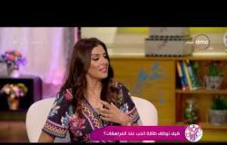 السفيرة عزيزة - د.محمد الشامي.. يوضح طرق التوعية لطاقة الحب عند المراهقات