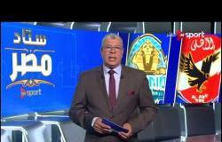 """جهاد جريشة """"حكم الساحة"""" لمباراة الأهلي وبيراميدز في الدور الـ 16 لكأس مصر"""