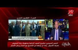 تعليقًا على زيارة مشروع الصوب الزراعية.. عمرو أديب: رسالة الرئيس واضحة.. الجيش لا ينافس القطاع الخاص