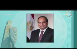 8 الصبح - الرئيس السيسي يشهد اليوم احتفال مصر بعيد العلم ويكرم عددا من العلماء