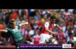 الأخبار - أرسنال يحقق انتصاره الثاني بالدوري الإنجليزي على حساب بيرنلي