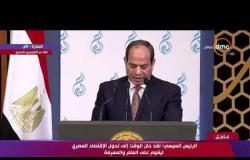 الرئيس السيسي: لقد حان الوقت إلى تحول الاقتصاد المصري ليقوم على العلم والمعرفة