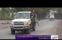 الأخبار - التحالف العربي يستكمل إجراءات تسليم المقار الحكومية في عدن إلى الحكومة الشرعية