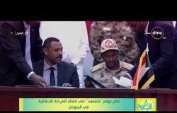 """8 الصبح - مصر توقع """" كشاهد"""" على اتفاق المرحلة الانتقالية في السودان"""