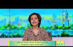 8 الصبح - مصر تَدين استهداف ميليشيا الحوثي في اليمن لحقل الشيبة البترولي بالسعودية