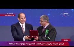 الرئيس السيسي يكرم عددا من العلماء الحاصلين على جوائز الدولة المختلفة