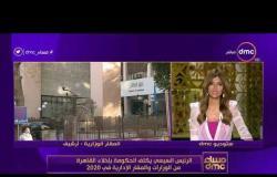 مساء dmc - الرئيس السيسي يكلف الحكومة بأخلاء القاهرة من الوزارات والمقار الإدارية في 2020