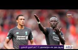 الأخبار- ليفربول يفوز على ساوثهامبتون 2-1 في الدوري الإنجليزي