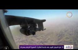 الأخبار - 13 غارة للجيش الليبي على قاعدة للطائرات المسيرة التركية بمصراتة