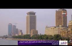 الأخبار - مصر تدين استهداف ميليشيا الحوثي في اليمن لحقل الشبية البترولي بالسعودية