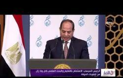 الأخبار - الرئيس السيسي يشهد احتفال مصر بعيد العلم ويكرم عددا من العلماء